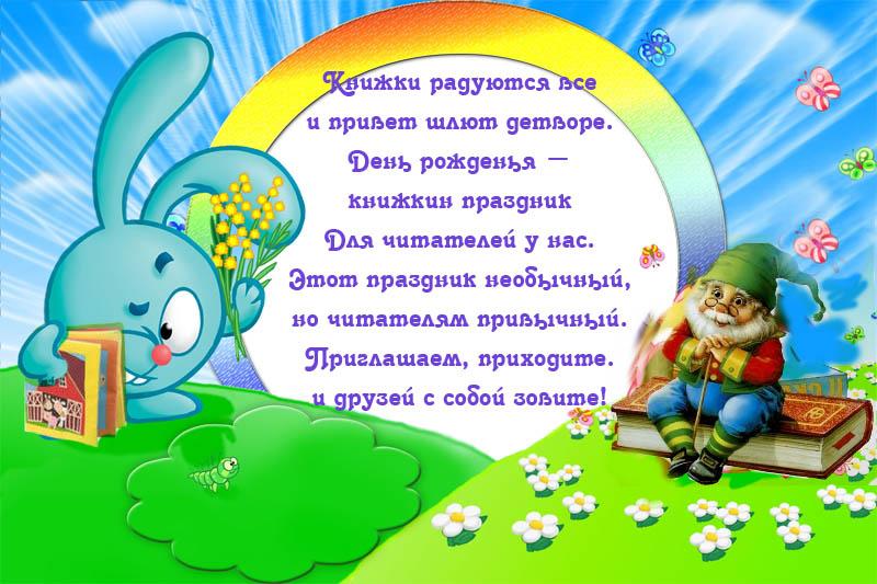 Сценарий на детский праздник неделя детской книги аниматоры на дом 2-я Тверская-Ямская улица